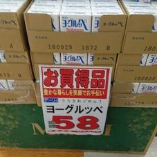 ヨーグルッペ 58円(税抜)