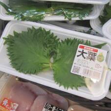 大葉(2束入り) 128円(税抜)