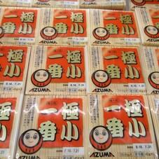 極小一番 68円(税抜)
