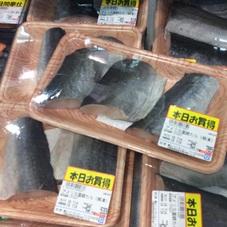 銀たら切身(解凍) 198円