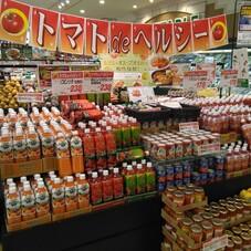 トマトジュース 178円