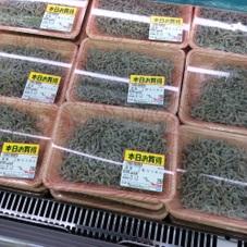 国産 上乾ちりめん 299円(税抜)