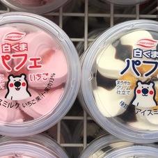 白くまパフェ バニラ・いちご 84円(税抜)