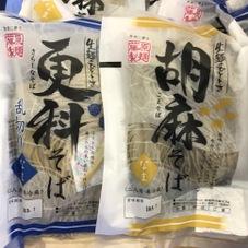 生麺のひととき 更科そば・胡麻そば 84円(税抜)