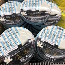 チーズデザート各種 149円(税抜)