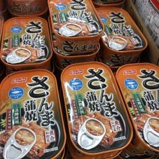 さんま蒲焼缶詰 99円(税抜)