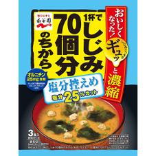 1杯でしじみ70個分のちから 減塩 98円(税抜)