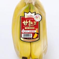 完熟王バナナ 150円