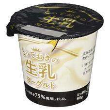 とっておきの生乳ヨーグルト 50円