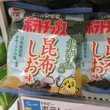 ポテトチップス 昆布しお味 98円(税抜)