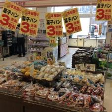 菓子パン 全品 30%引