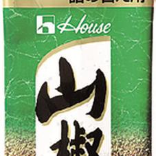さんしょうの粉 168円(税抜)