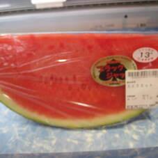ブラックジャックすいか(1/8) 498円(税抜)