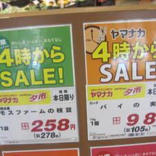 モスファームの枝豆 258円(税抜)