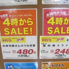 お寿司屋さんのうなぎ重 480円(税抜)