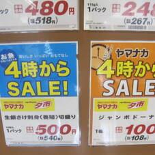 生銀さけ刺身(養殖)切盛り 500円(税抜)