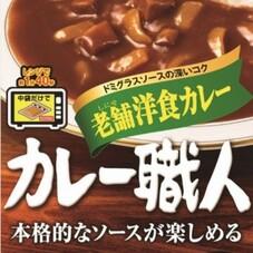 カレー職人(各) 68円(税抜)