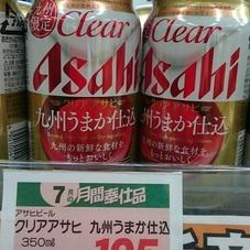 クリアアサヒ 九州うまか仕込 105円(税抜)