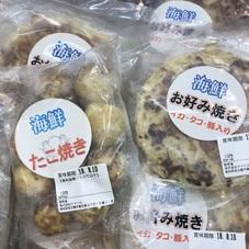 海鮮お好み焼き/タコ焼き 98円(税抜)