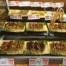 炭火焼鳥串(各種) 78円(税抜)