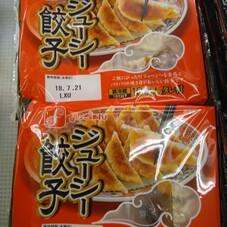 ジューシー餃子 98円(税抜)