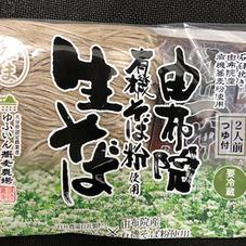 ゆふいん産そば粉使用有機生そば 338円(税抜)