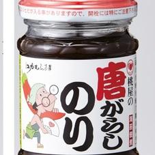 唐がらしのり 178円(税抜)
