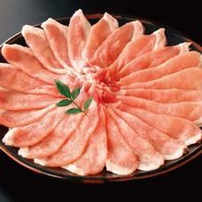 コープス 清浄豚背ロース しゃぶしゃぶ用 198円(税抜)