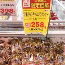 特選あらぎびグルメウインナー 258円(税抜)