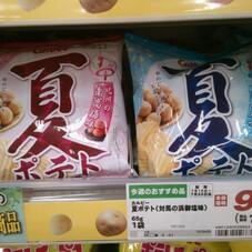 夏ポテト 98円(税抜)