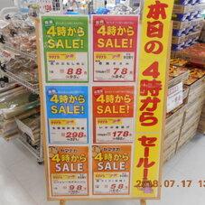 匠のぶなしめじ 88円(税抜)