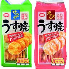 サラダうす焼85g えびうす焼80g 68円(税抜)