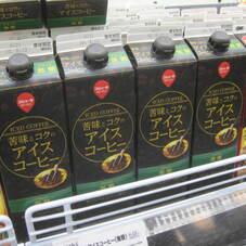 苦味とコクのアイスコーヒー(無糖) 128円(税抜)