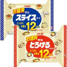 お徳用スライスチーズ12枚入 お徳用とろけるスライス12枚入 228円(税抜)