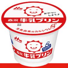 牛乳プリン 57円(税抜)