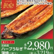 ハーブうなぎ蒲焼 2,980円(税抜)
