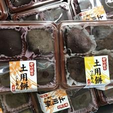 土用餅 100円(税抜)