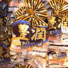 豊潤あらびきウインナー 298円(税抜)