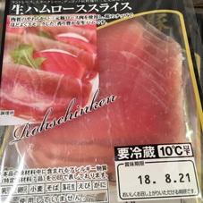 三元豚生ハムロース 100円(税抜)