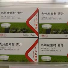 九州産素材青汁 298円(税抜)