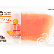 みなさまのお墨付き 生ハム 258円(税抜)