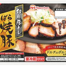 日本ハム ドルチェポルコ 切り落とし ばら焼豚 258円(税抜)