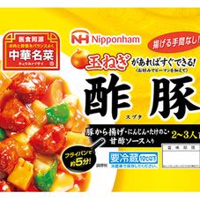 日本ハム 中華名菜 酢豚 258円(税抜)