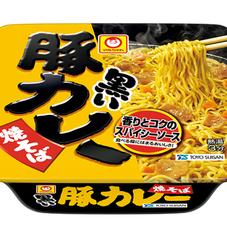 マルちゃん 黒い豚カレー 焼そば 98円(税抜)