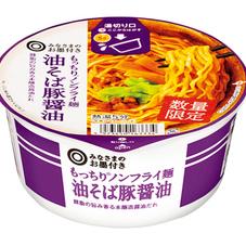 みなさまのお墨付き もっちり®ノンフライ麺 油そば豚醤油 95円(税抜)