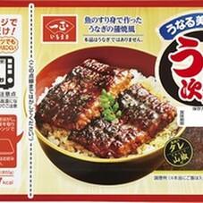 うなる美味しさ うな次郎 長持ちパック 278円(税抜)