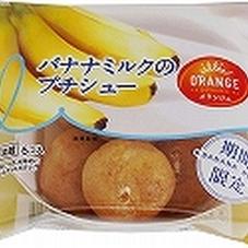 バナナミルクのプチシュー 108円(税抜)