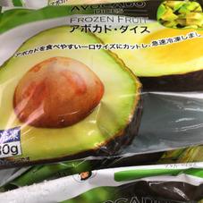 アボカドダイス 298円(税抜)
