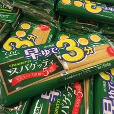 早ゆでスパゲティ結束 1.6mm 178円(税抜)