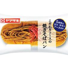 山崎 こだわりソースの焼きそばパン 95円(税抜)